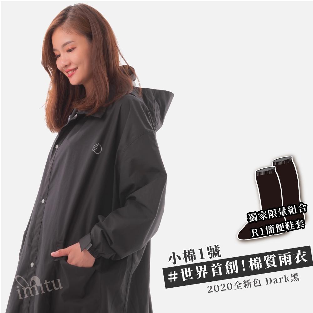 賀拉碩 小棉1號棉質防水透濕機能風雨衣+R1尼龍鞋套(闇夜黑DARK) @ Y!購物