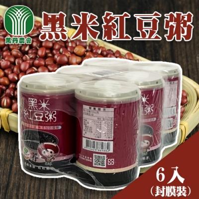 【萬丹鄉農會】黑米紅豆粥-(封膜裝) (250g-6入 x2組)