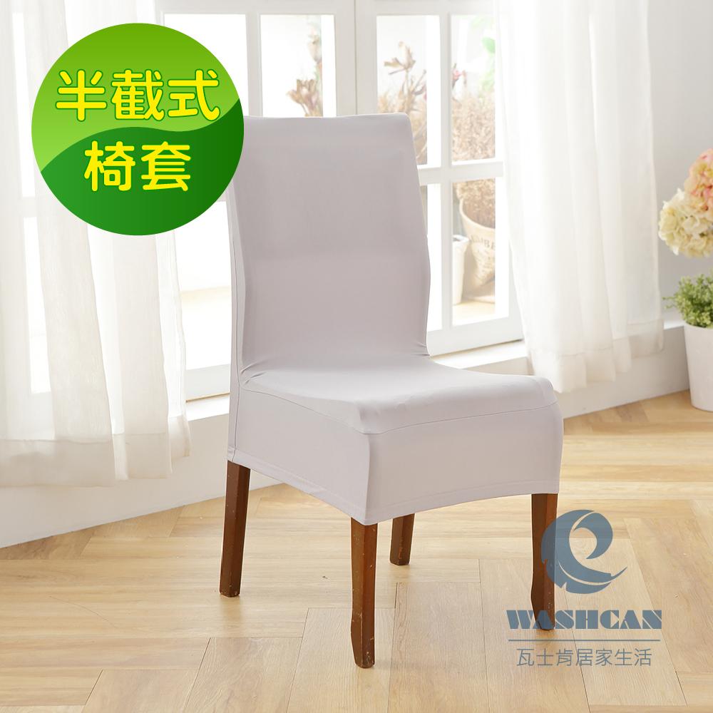 Washcan瓦士肯 時尚典雅素色餐桌椅 彈性半截式椅套-銀灰色