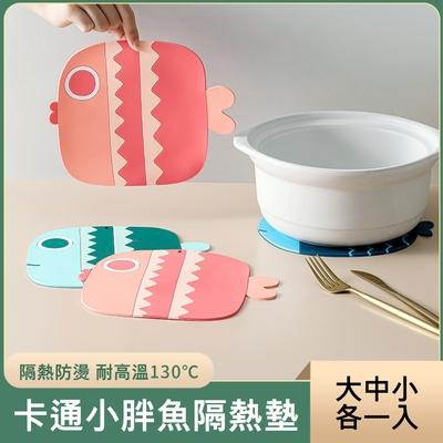 荷生活 小胖魚防滑隔熱墊 加厚款軟墊防燙湯鍋杯碗墊-大中小各1入