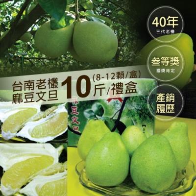 築地一番鮮-頂級40年老欉台南麻豆文旦10斤(約8-12顆/箱)