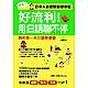 好流利!用日語聊不停:日本人怎麼說都聽得懂(附MP3) product thumbnail 1