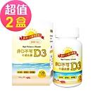康健天地。非D不可の維生素D3 x2瓶(800IU,120顆/瓶)