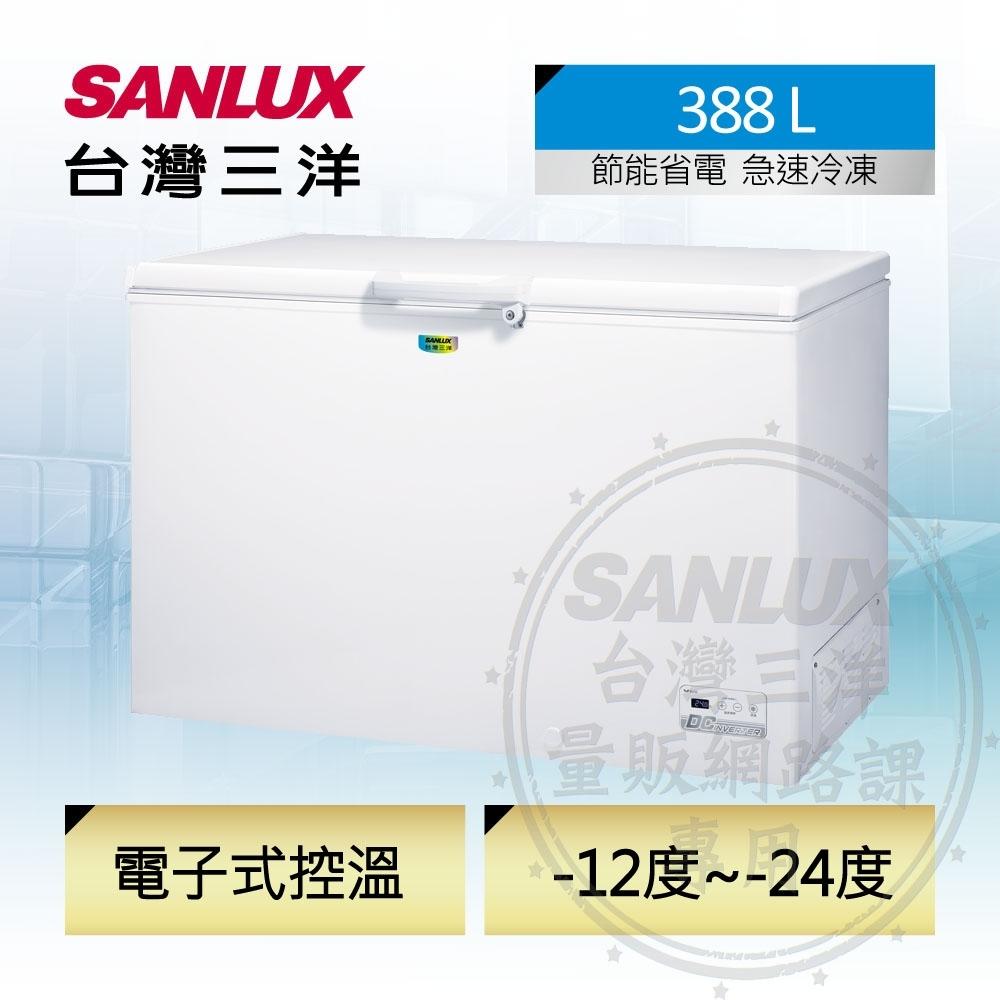SANLUX台灣三洋 388L 變頻上掀式冷凍櫃SCF-V388GE