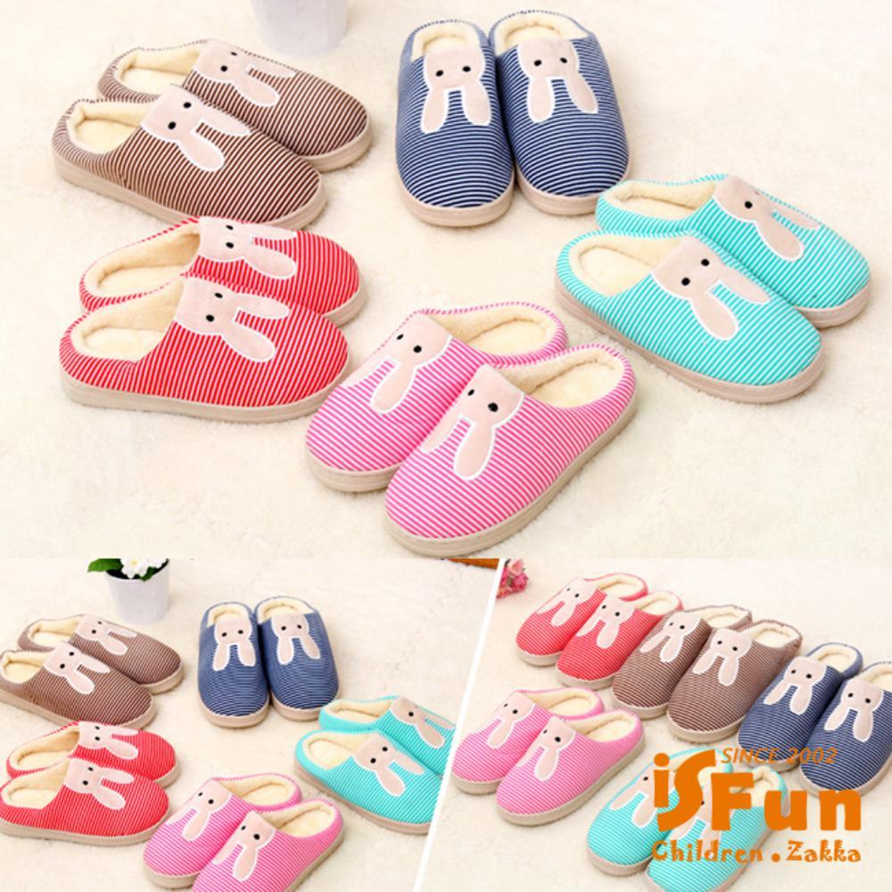 iSFun 條紋兔子刷毛保暖室內拖鞋(多色多尺寸)