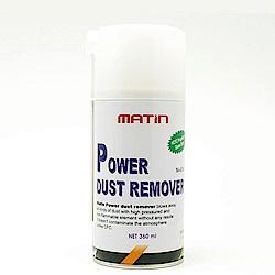 韓國製造Matin馬田高壓環保型清潔氣罐清潔空氣罐(附吹管)M-6318