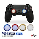 [ZIYA]PS4 Slim /Pro 手把按鈕帽蓋 王者款 2入