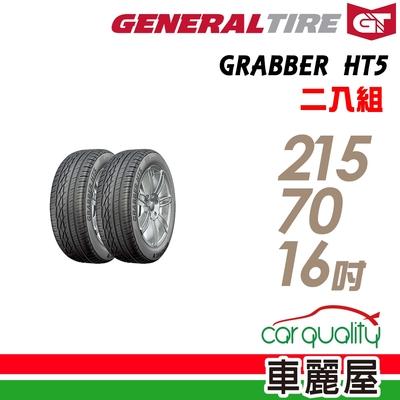 GRABBER HT5 100H 舒適休旅輪胎_二入組_215/70/16