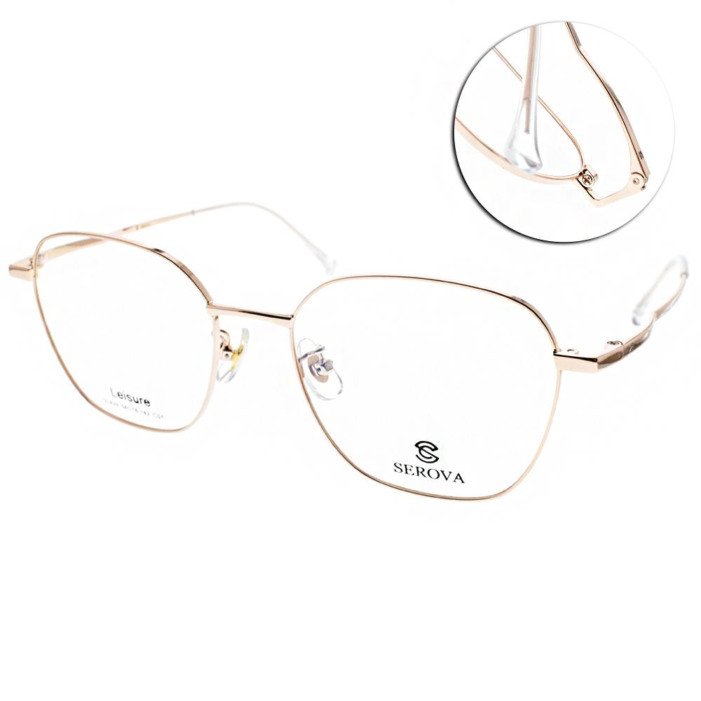 SEROVA 眼鏡 人氣百搭熱銷款/玫瑰金 #SL429 C01