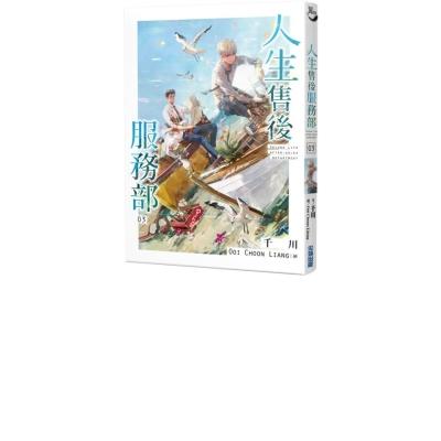 人生售後服務部(03)