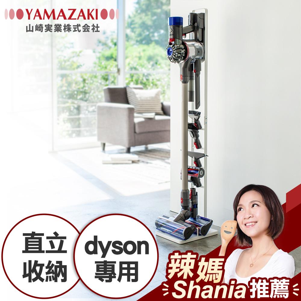 日本 YAMAZAKI-Plate多功能吸塵器收納架(白)★適用dyson★百年品牌
