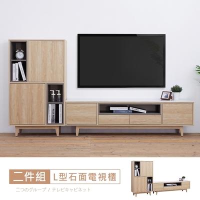 時尚屋 傑拉爾8.7尺L型石面置物電視櫃(寬262.6x深40x高137公分)