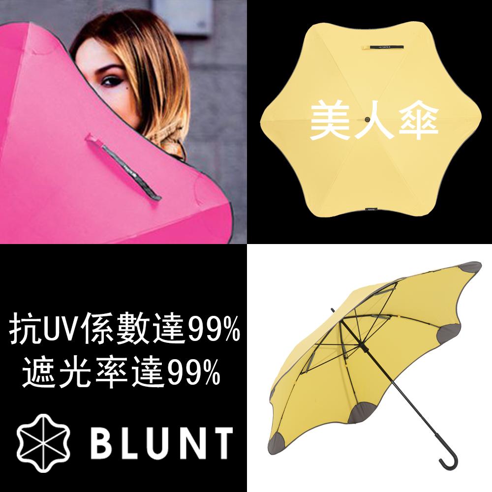BLUNT LITE3+美人勾勾傘  完全抗UV 糖果黃