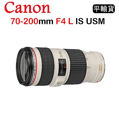 CANON EF 70-200mm F4 L IS USM (平行輸入)