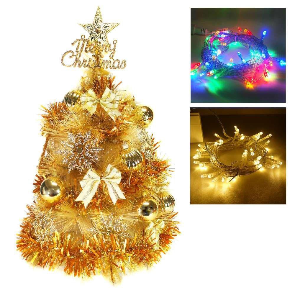 2尺(60cm)特級金色松針葉聖誕樹(雙金色配件+LED50燈插電式透明線)