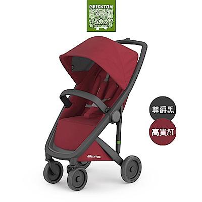 荷蘭 Greentom Classic經典款嬰兒推車(尊爵黑+高貴紅)