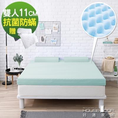 House Door 大和防蹣抗菌11cm藍晶靈涼感記憶床墊保潔組-雙人5尺