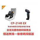 Argox CP-2140 EX 網路型+雙感應器熱感熱轉兩用條碼標籤機送一維無線掃描器