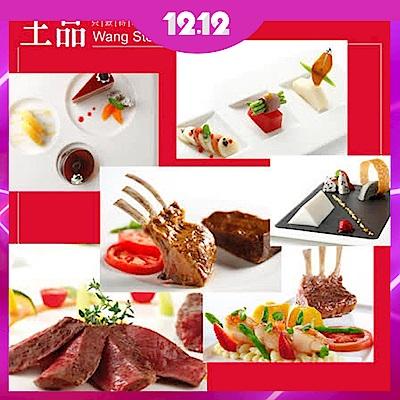 王品集團王品台塑牛排餐券(4張) -平假日適用/已含服務費