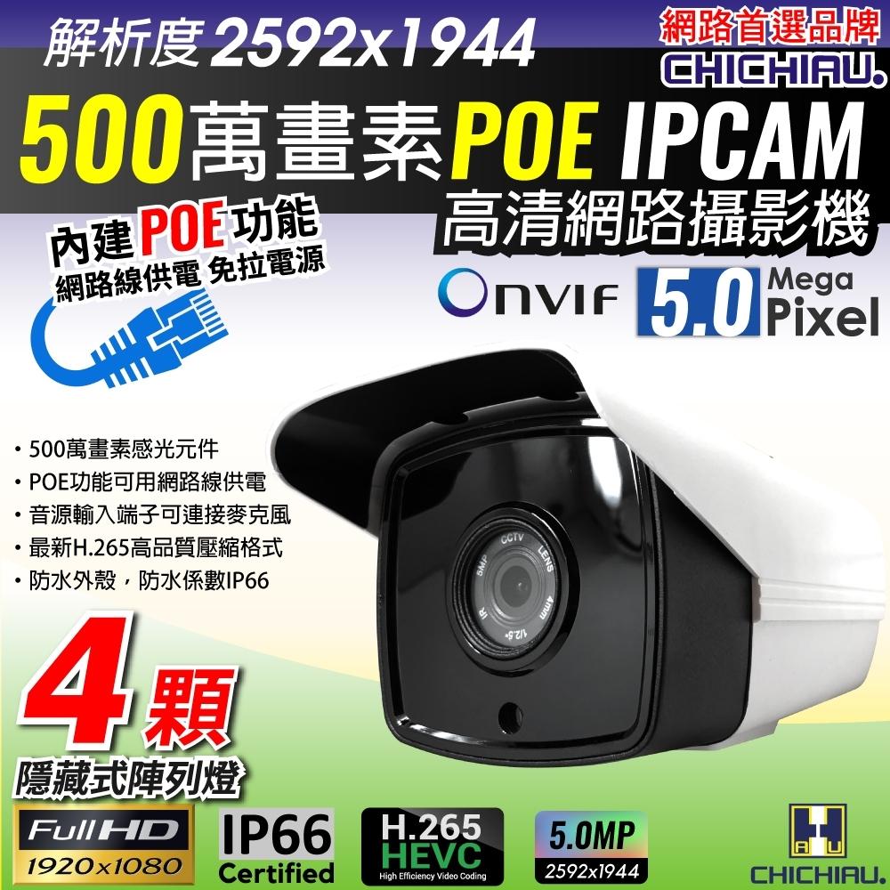 【CHICHIAU】H.265 5MP 500萬畫素4顆隱藏式紅外線POE IPCAM網路攝影機