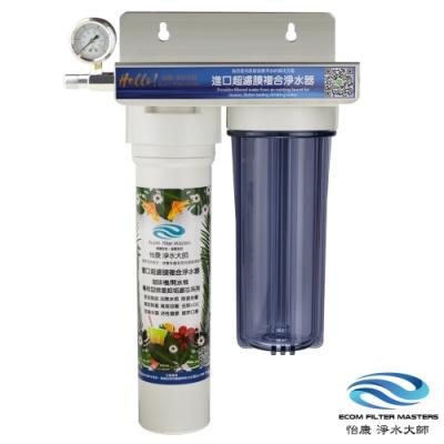 怡康 15吋家用型快拆-二道式MB咖啡推薦系列濾水器-YMB15P