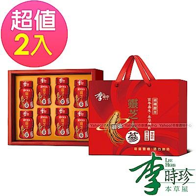 [時時樂限定]李時珍本草屋-靈芝御品人蔘精華飲禮盒(2盒共16瓶)