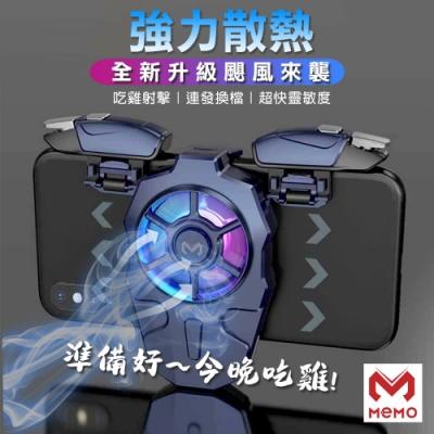 MEMO 吃雞神器手機散熱風扇+連點器(AK03)