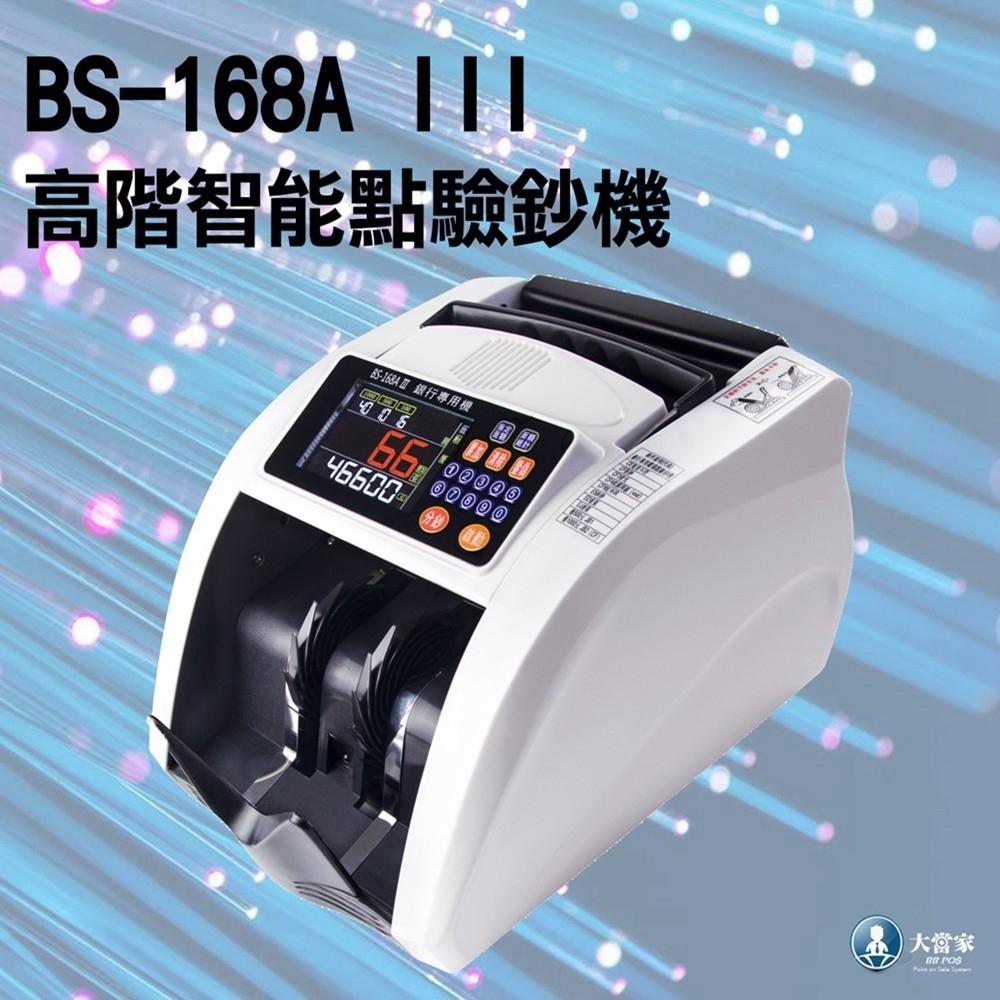 最新★保固升級14個月【大當家 】BS 168A III  高階 臺幣專用 點驗鈔機 獨家鋼琴烤漆