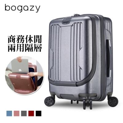 Bogazy 皇爵風範 20吋商務登機箱行李箱(質感灰)