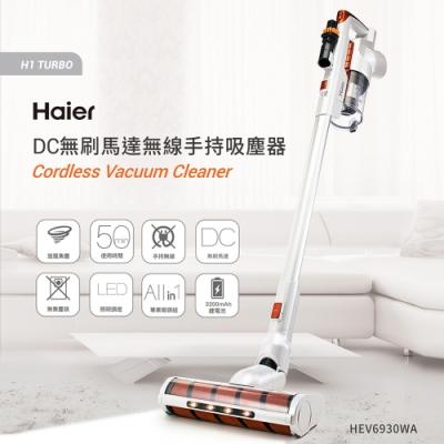 Haier 海爾 DC無刷馬達無線手持吸塵器 (全配版)