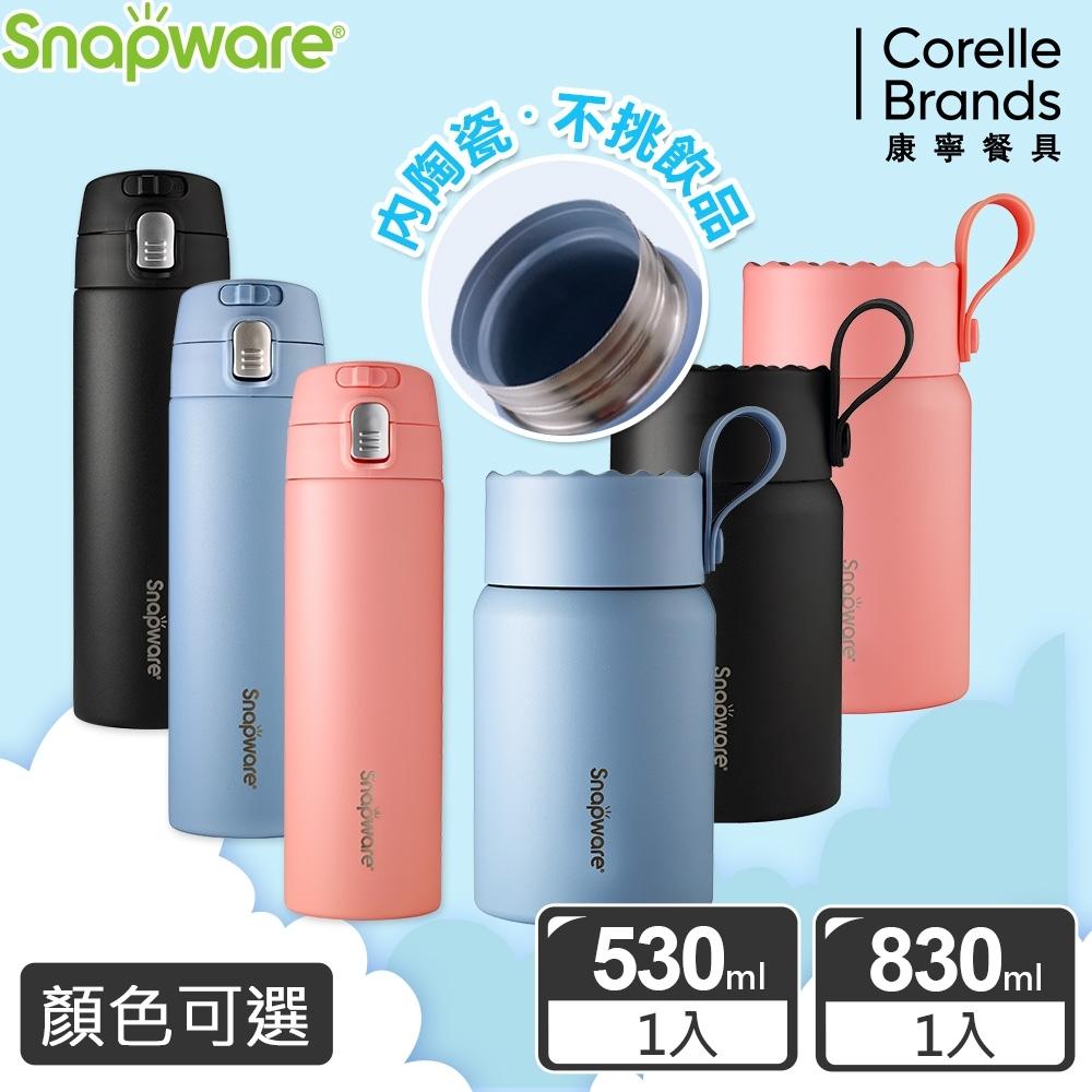 【美國康寧】Snapware內陶瓷不鏽鋼彈跳保溫杯530ML+燜燒罐830ML