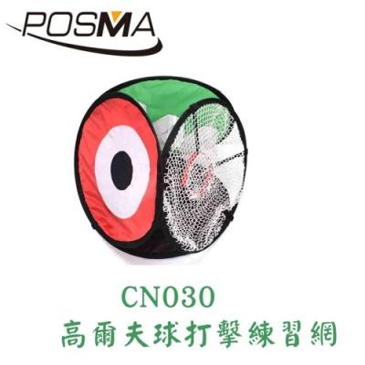 POSMA 高爾夫球打擊練習網 CN030