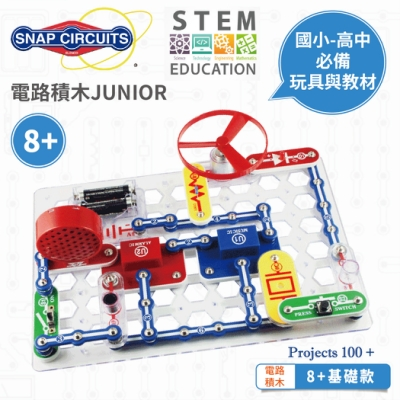 【Snap Circuits】電路積木JUNIOR