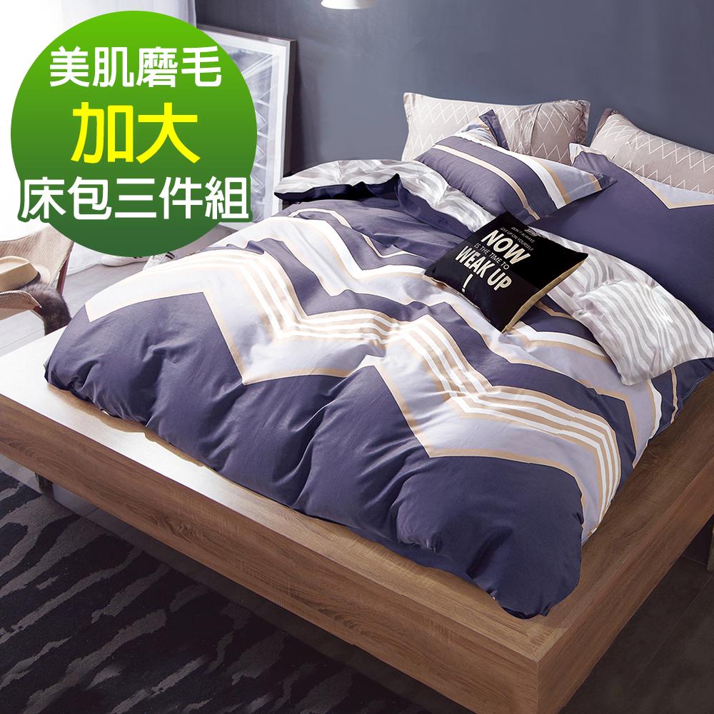 Ania Casa 加州假期風 加大三件式 柔絲絨美肌磨毛 台灣製 加大床包枕套三件組