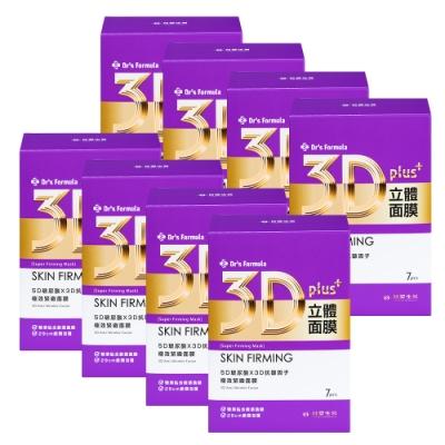台塑生醫Dr's Formula 3D立體極效緊緻面膜(7片裝)*8盒入
