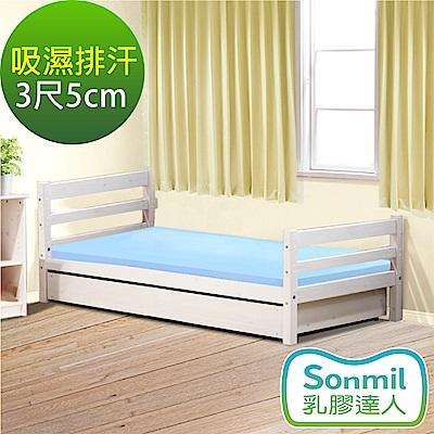 Sonmil乳膠床墊 單人3尺 5cm乳膠床墊 3M吸濕排汗