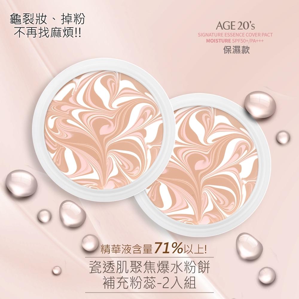 AGE20s 瓷透肌聚焦爆水粉餅-保濕款補充蕊2入組