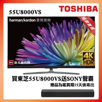 [時時樂限定]買就送SONY聲霸 TOSHIBA東芝 55型4K量子黑面板HDR液晶顯示器(55U8000VS)