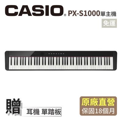 CASIO卡西歐原廠直營Privia數位鋼琴PX-S1000C2單主機