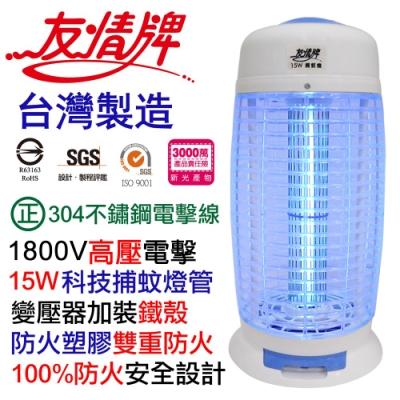 友情牌15W捕蚊燈VF-1556