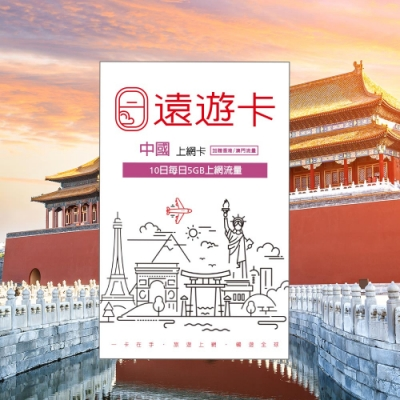 【遠遊卡】遠傳電信 原廠供貨 中國10日高速上網 每日2GB (10日共20GB)  現貨