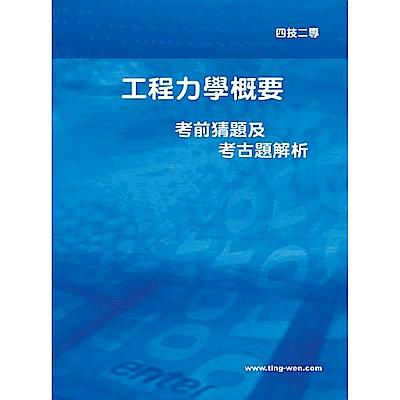工程力學概要考前猜題及考古題解析(5版)