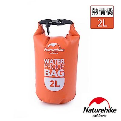 Naturehike 戶外超輕防水袋2L 熱情橘-急