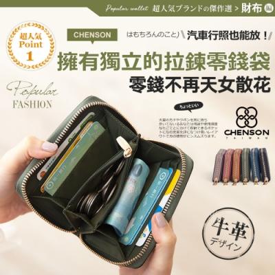 CHENSON真皮 6卡行照零錢夾零錢包 海松綠(W20205-G)