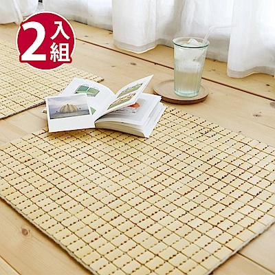 絲薇諾 天然專利麻將竹坐墊2入組-單人座(50×50cm)