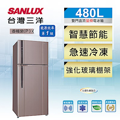SANLUX台灣三洋 480L 1級變頻2門電冰箱 SR-C480BV1