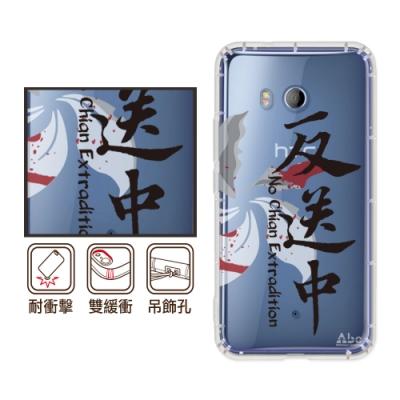 反骨創意 HTC 全系列 彩繪防摔手機殼-捍衛民主(紫荊之傷)