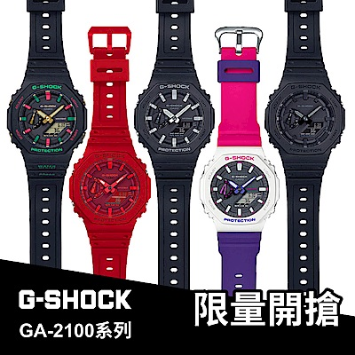 CASIO卡西歐 G-SHOCK 八角型錶殼-多色限量開催