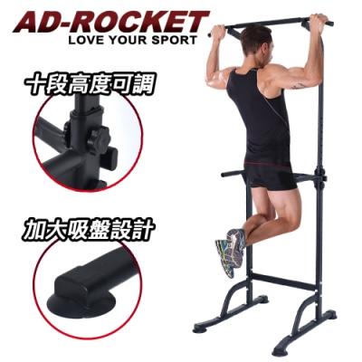 AD-ROCKET 多功能引體向上機 黑色限定款 背肌 單槓 雙槓 重訓 肌力