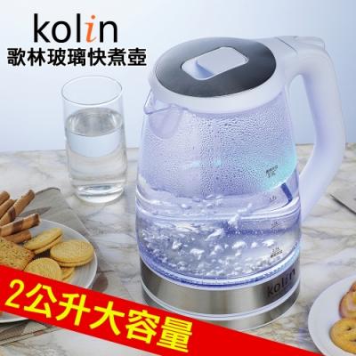歌林2.0L藍光LED玻璃快煮壺(KPK-LN205G)